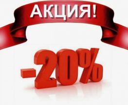 "akcii - Скидки на мебель до<span style=""color:red;""> 20%</span> !!!!"
