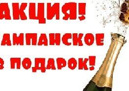 akcii - Шампанское в подарок!!!